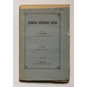 GERJE, RAZVITAK ISTORIJSKE NAUKE, BEOGRAD, 1871