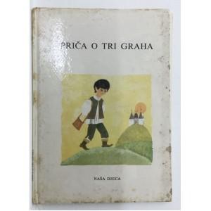 PRIČA O TRI GRAHA, NARODNE PRIPOVJEKE JUGOSLAVENSKIH NARODA , ZAGREB 1964.