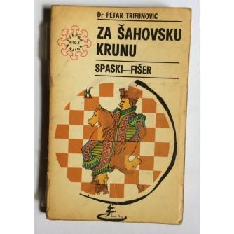 PETAR TRIFUNOVIĆ, ZA ŠAHOVSKU KRUNU  SPASKI-FIŠER, BEOGRAD, 1972.