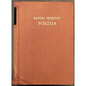 RASTKO PETROVIĆ, POEZIJA, SRPSKI I HRVATSKI PISCI XX VEKA, 1964