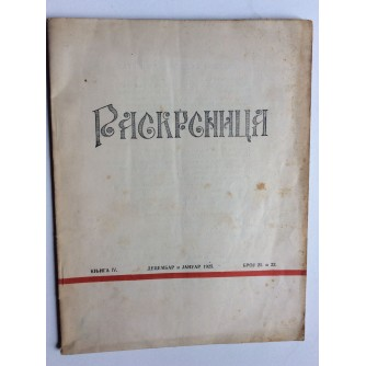 RASKRSNICA  , DRUŠTVENI  ČASOPIS, 1925.  BROJ 21 I 22.