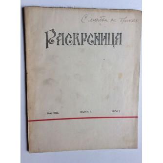 RASKRSNICA  , DRUŠTVENI  ČASOPIS, 1923.  BROJ 2
