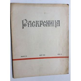 RASKRSNICA  , DRUŠTVENI  ČASOPIS, 1924.  BROJ 12