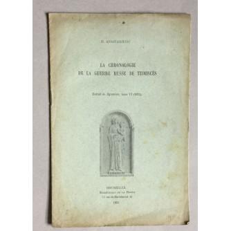 ANASTASIJEVIĆ, LA CHRONOLOGIE DE LA GUERRE RUSSE DE TZIMISCES, BRUXELLES, 1931.