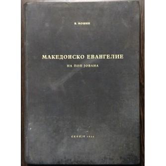 VLADIMIR MOŠIN, MAKEDONSKO EVANGELIJE NA POP JOVANA, SKOPJE 1954.