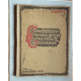 DELORKO ALEKSANDAR, SREDNJEVEKOVNI GRADOVI U SRBIJI, CRNOJ GORI I MAKEDONIJI, BEOGRAD, 1951.